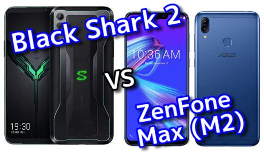 「Black Shark 2」と「ZenFone Max (M2)」のスペックの違いを比較!