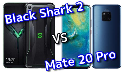「Black Shark 2」と「Mate 20 Pro」のスペックの違いを比較!
