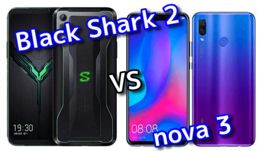 「Black Shark 2」と「nova 3」のスペックの違いを比較!