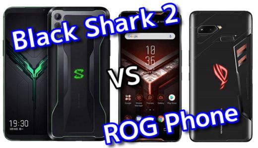 「Black Shark 2」と「ROG Phone」のスペックの違いを比較!