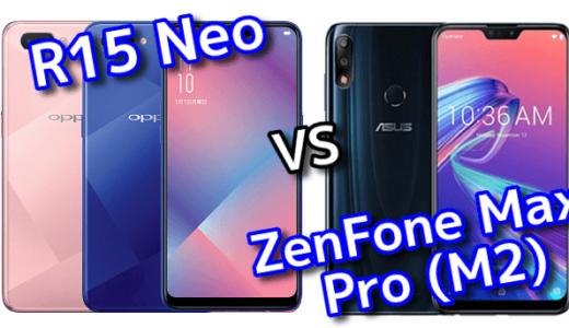 「R15 Neo」と「ZenFone Max Pro (M2)」のスペックの違いを比較!