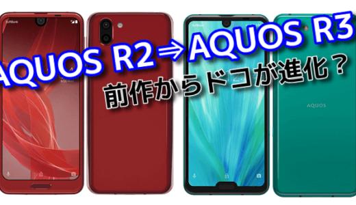 「AQUOS R3」と前作「AQUOS R2」の違いを比較!