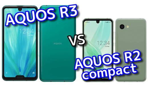 「AQUOS R3」と「AQUOS R2 compact」のスペックの違いを比較!