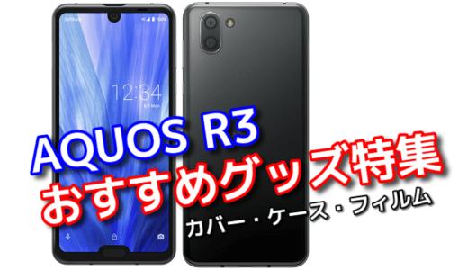 AQUOS R3のおすすめカバー・ケース・フィルム特集