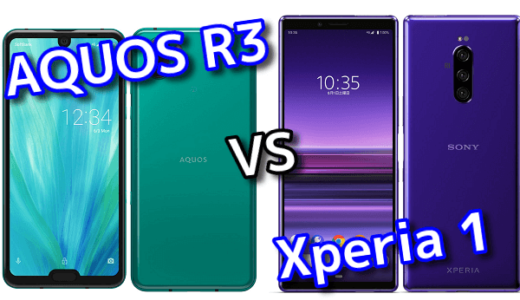 「AQUOS R3」と「Xperia 1」のスペックの違いを比較!