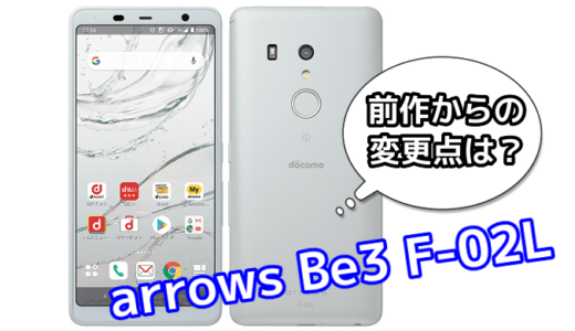 「arrows Be3 F-02L」と前作「arrows Be F-04K」の違いを比較!