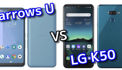 「arrows U」と「LG K50」のスペックの違いを比較!