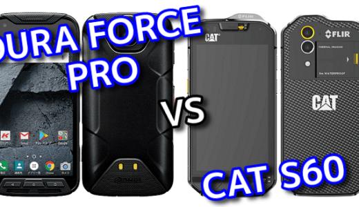 「DURA FORCE PRO」と「CAT S60」のスペックの違いを比較!