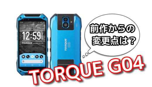 TORQUE G04は前作G03からドコが進化したのかスペックの違いを比較!
