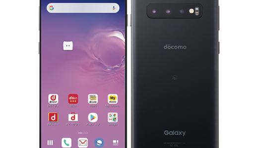 ドコモから「Galaxy S10 SC-03L」が登場!スペック・価格・発売日まとめ
