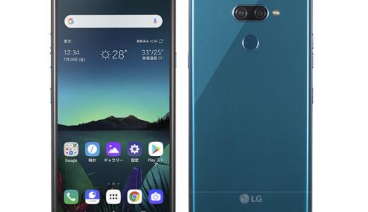 ソフトバンクから「LG K50」が登場!スペック・価格・発売日まとめ