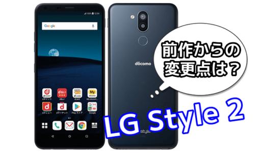 LG style2と前作LG styleのスペックの違いを比較!
