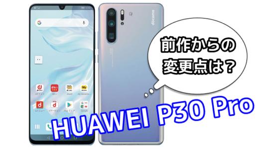HUAWEI P30 Proと前作P20 Proのスペックの違いを比較!