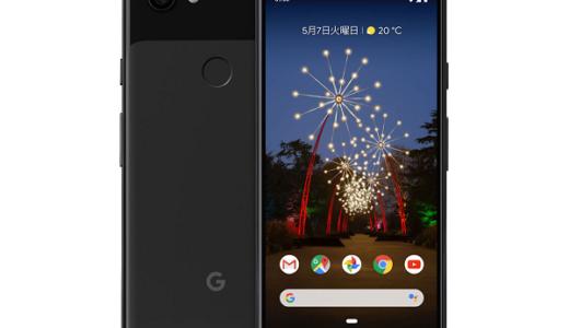 ドコモから「Google Pixel 3a」が登場!スペック・価格・発売日まとめ