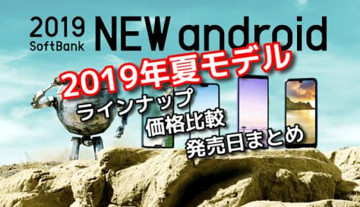 Softbank 2019年夏モデルスマホの比較!発売日情報まとめ