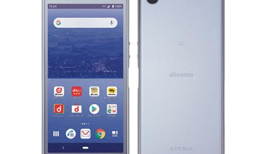 ドコモから「Xperia Ace SO-02L」が登場!スペック・価格・発売日まとめ