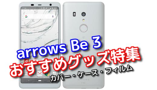 「arrows Be3」のおすすめカバー・ケース・フィルム特集