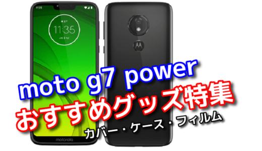 「Moto G7 Power」のおすすめカバー・ケース・フィルム特集