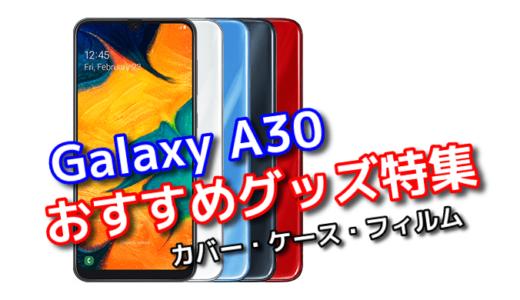 「Galaxy A30」のおすすめカバー・ケース・フィルム特集
