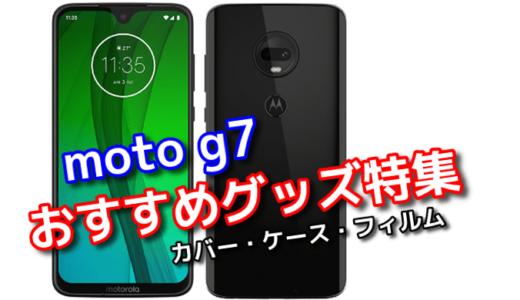 Moto G7のおすすめカバー・ケース・フィルム特集