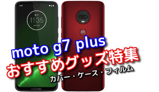 「Moto G7 Plus」のおすすめカバー・ケース・フィルム特集