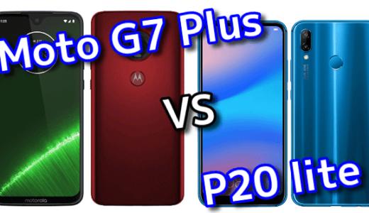 「Moto G7 Plus」と「P20 lite」のスペックの違いを比較!