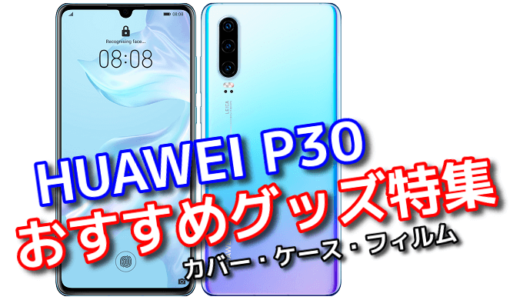HUAWEI P30のおすすめカバー・ケース・フィルム特集