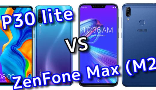 「P30 lite」と「ZenFone Max (M2)」のスペックの違いを比較!