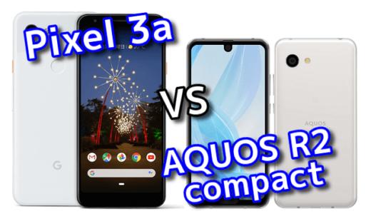 「Pixel 3a」と「AQUOS R2 compact」のスペックの違いを比較!