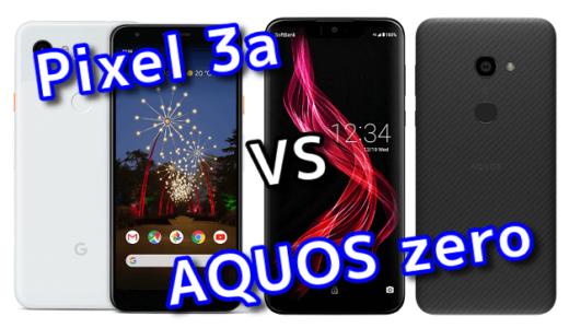 「Pixel 3a」と「AQUOS zero」のスペックの違いを比較!