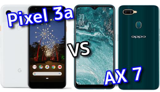 「Pixel 3a」と「AX 7」のスペックの違いを比較!