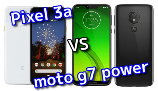 「Pixel 3a」と「moto g7 power」のスペックの違いを比較!