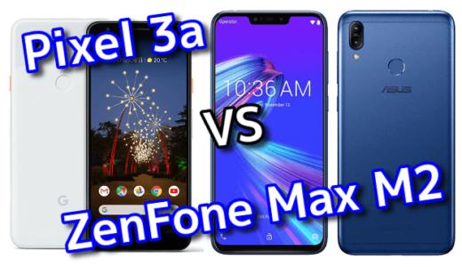 「Pixel 3a」と「ZenFone Max (M2)」のスペックの違いを比較!