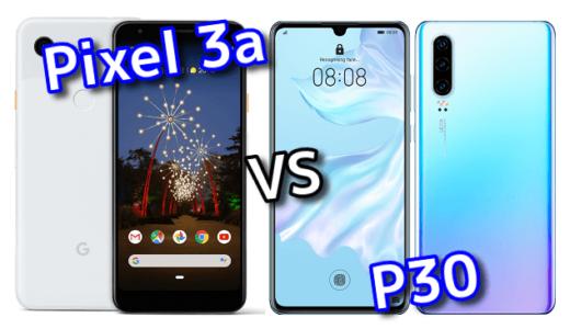「Pixel 3a」と「P30」のスペックの違いを比較!