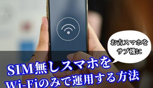 SIM無しスマホはWiFiのみで使えるのか?【iPhoneはアクティベーションが必要】