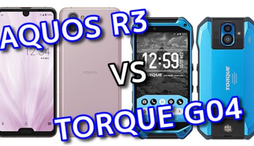 「AQUOS R3」と「TORQUE G04」のスペックの違いを比較!