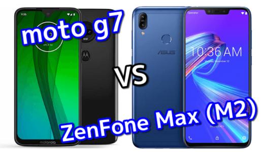 「moto g7」と「ZenFone Max (M2)」のスペックの違いを比較!