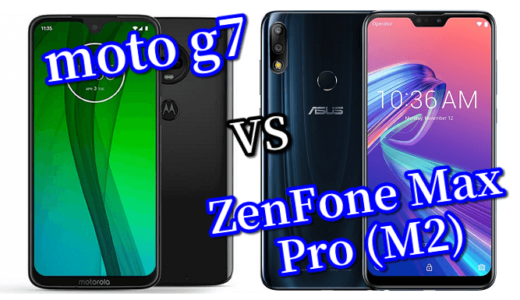 「moto g7」と「ZenFone Max Pro (M2)」のスペックの違いを比較!