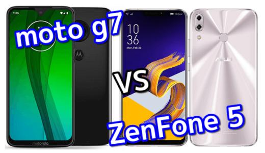 「moto g7」と「ZenFone 5」のスペックの違いを比較!
