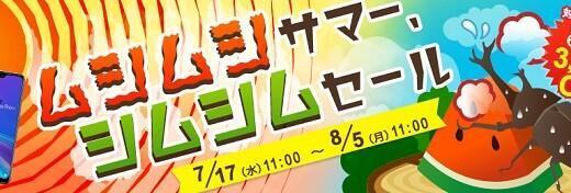 【OCNモバイルONE】nova lite3が3,480円で買える限定キャンペーン【ムシムシサマー、シムシムセール】