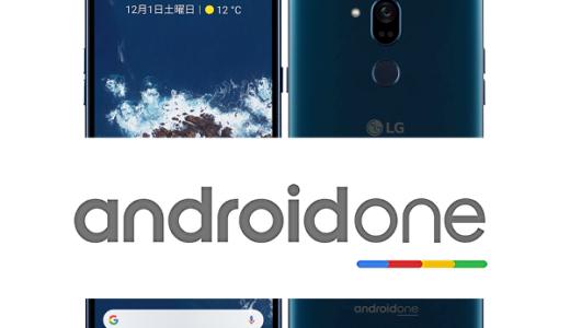 【ワイモバイル】Android Oneシリーズの一覧と比較!おすすめは?