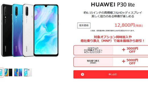OCNモバイルONEでHUAWEI P30/P30 liteが販売再開!お待たせ特価で12,800円!