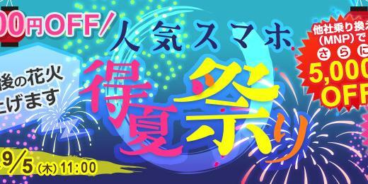 【OCNモバイルONE】nova 3が乗り換えで9,800円!?【人気スマホ得夏祭】
