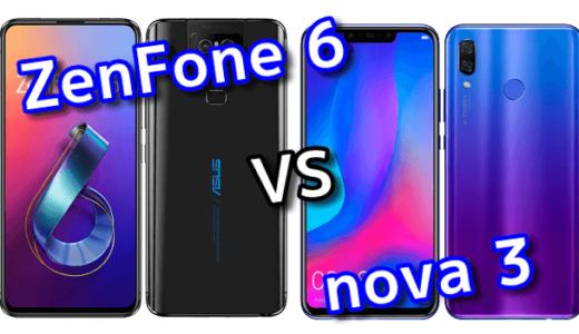 「ZenFone 6 ZS630KL」と「nova 3」のスペックの違いを比較!