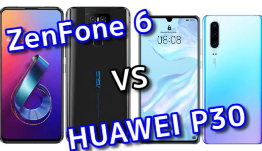 ZenFone 6とHUAWEI P30のスペックの違いを比較!