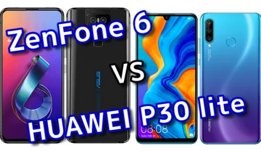 ZenFone 6 ZS630KLとHUAWEI P30 liteのスペック比較