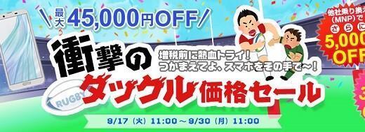 【OCNモバイルONE】人気スマホが800円で買える「衝撃のタックル価格セール」