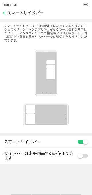 スマートサイドバーの設定3