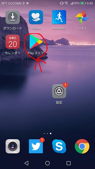 アプリの自動更新をオフにする1
