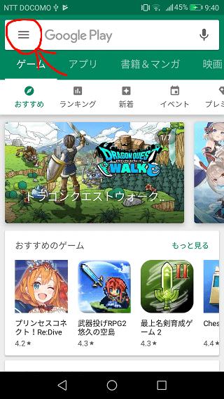 アプリの自動更新をオフにする2